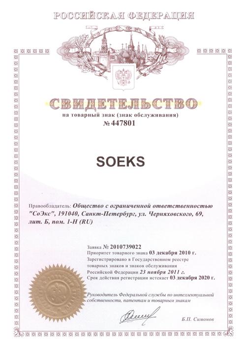 Máy đo an toàn thực phẩm Soeks kiểm soát dư lượng Nitrat trong thực phẩm